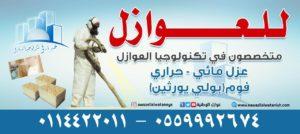 شركة عزل خزانات المياه _ شركة عوازل الوطنية بالرياض 0559992674