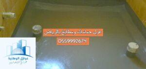 عزل الحمامات و المطابخ بالرياض _ 0559992674 شركة عوزال الوطنية