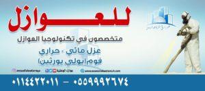 عزل الشينكو _ شركة عوازل الوطنية بالرياض 0500801606 _ 0559992674
