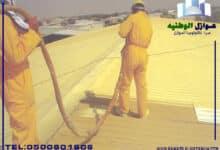 أفضل شركة عزل فوم الرياض